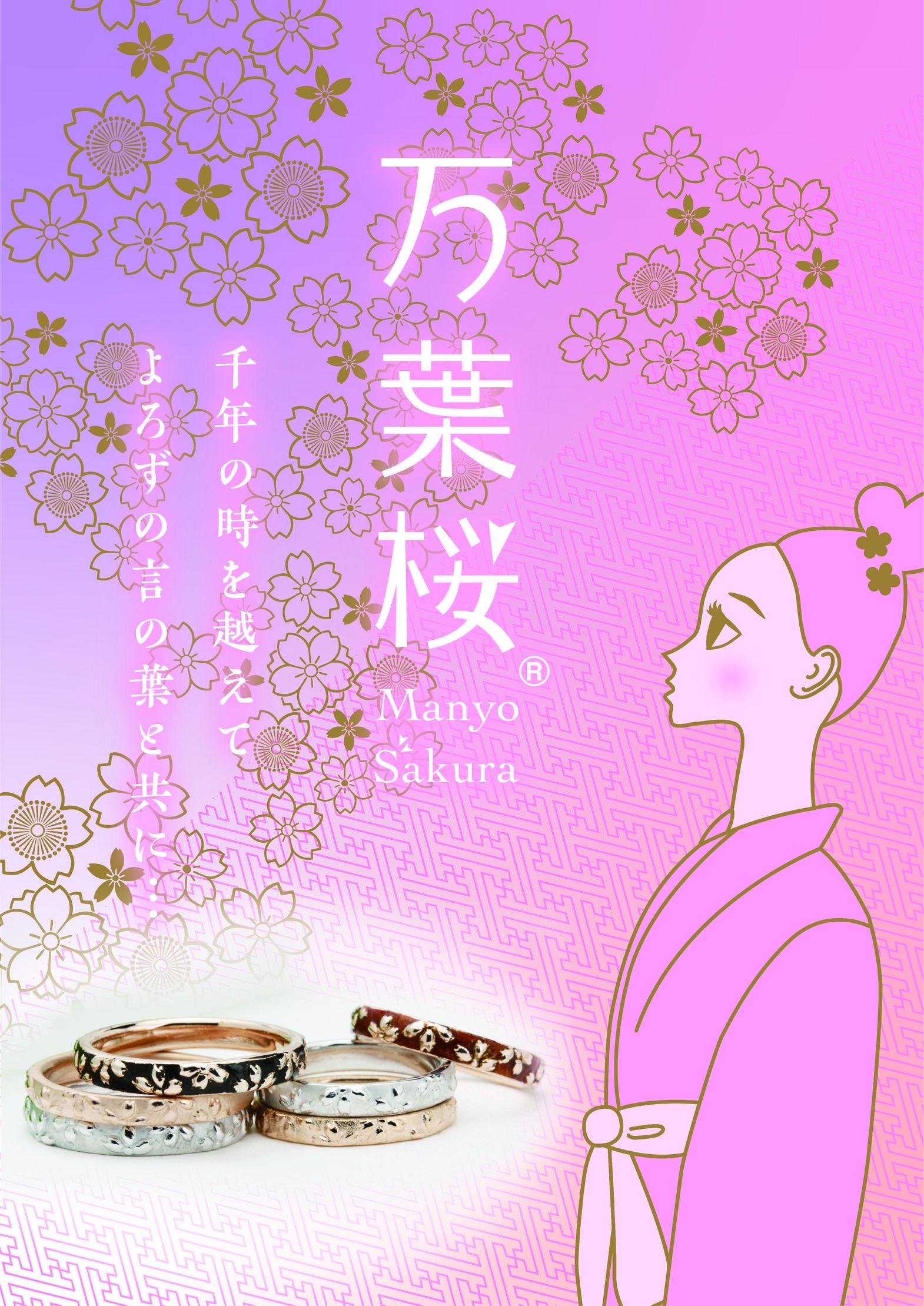 皆さんへのご挨拶 万葉桜の「AZU」です。