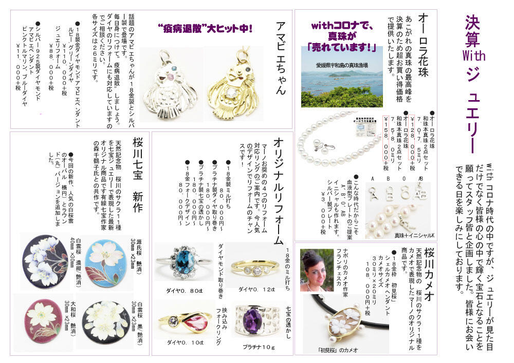 bnr_2020withjewelry2.jpg