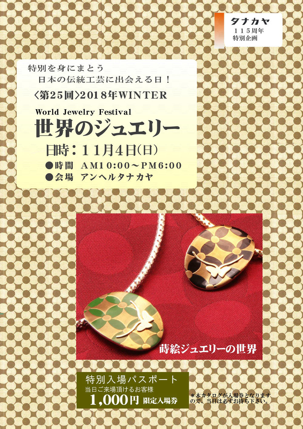 world_jewelry_omote.jpg