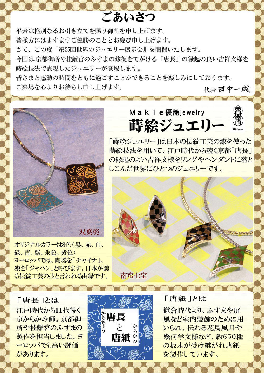 world_jewelry_ura.jpg
