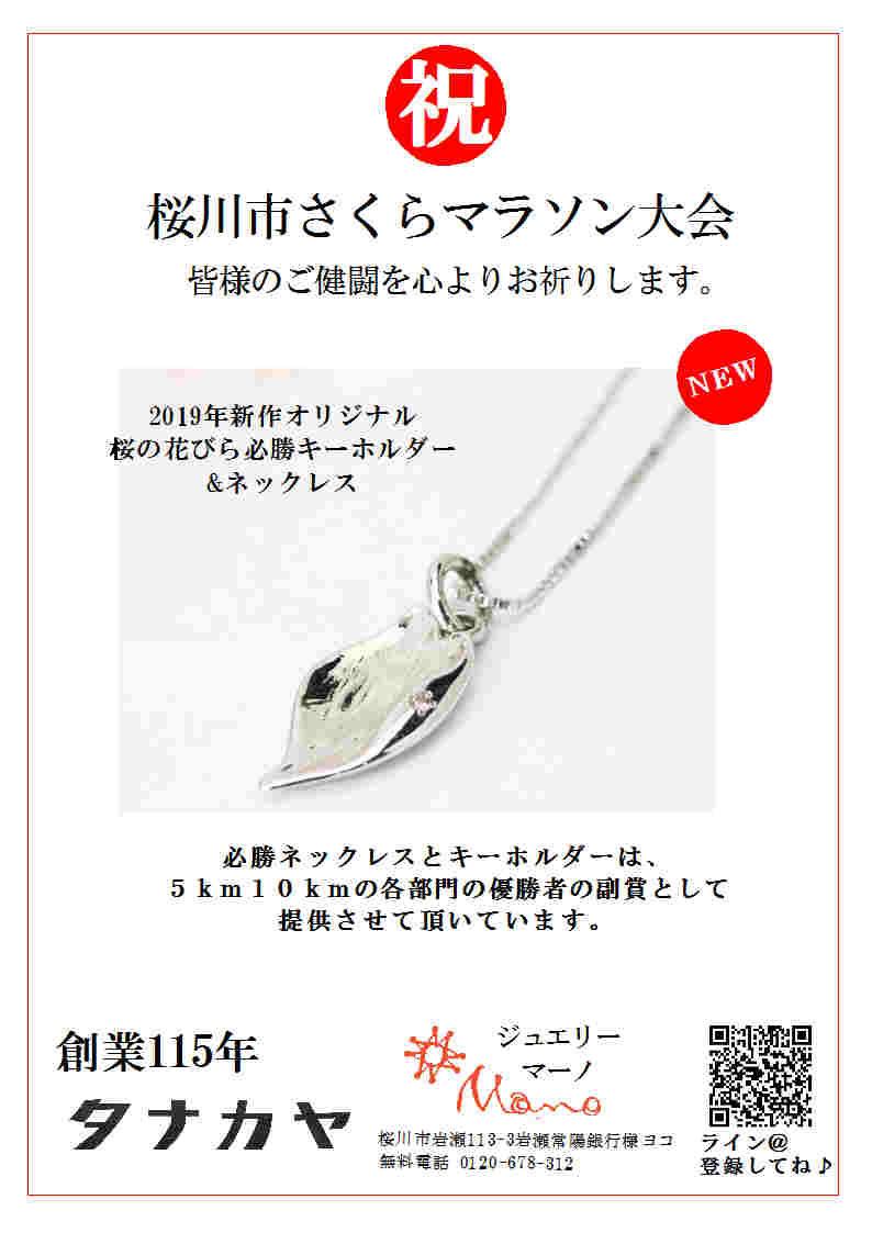 桜川市さくらマラソン大会 優勝者副賞 アクセサリー