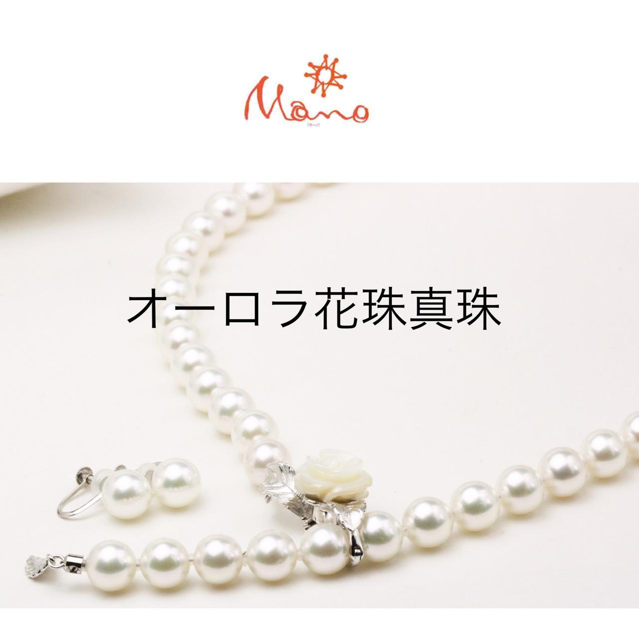 オーロラ花珠真珠ネックレス